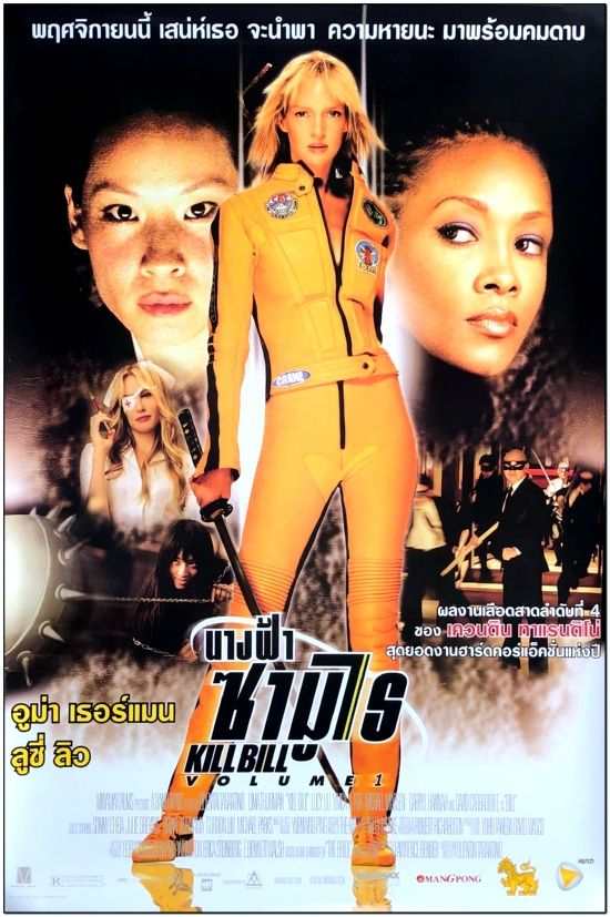 Kill Bill Vol. 1 - Taiwan Commercial Poster